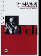 フェルトリネッリ イタリアの革命的出版社