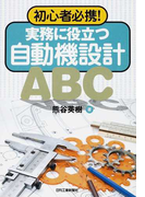 実務に役立つ自動機設計ABC 初心者必携!