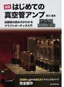 はじめての真空管アンプ 300Bシングル&6CA7プッシュプルアンプ完全製作 回路図の読み方がわかるクラフトオーディオ入門 新版