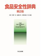 食品安全性辞典 第2版