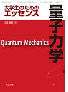 量子力学 大学生のためのエッセンス
