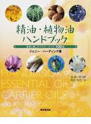精油・植物油ハンドブック 健康と癒しのアロマ・オイル100種