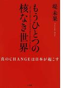 もうひとつの核なき世界 真のCHANGEは日本が起こす
