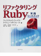 リファクタリングRuby 実践ワークブック