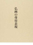 仏画の尊容表現