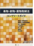 毒物・劇物・薬物取締法コンプリートガイド