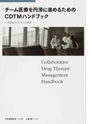 チーム医療を円滑に進めるためのCDTMハンドブック 問題解決のための手順書