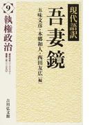 現代語訳吾妻鏡 9 執権政治