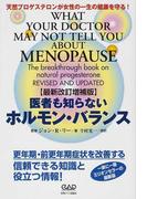 医者も知らないホルモン・バランス 天然プロゲステロンが女性の一生の健康を守る! 最新改訂増補版