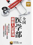 全国医学部最新入試要項 2011年度用 国公私立医学部全80校の入試要項を網羅
