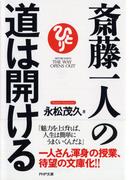 斎藤一人の道は開ける (PHP文庫)(PHP文庫)