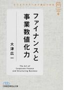 ビジネススクールで身につけるファイナンスと事業数値化力 (日経ビジネス人文庫 ポケットMBA)(日経ビジネス人文庫)