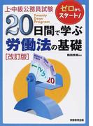 上・中級公務員試験20日間で学ぶ労働法の基礎 改訂版