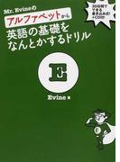 Mr.Evineのアルファベットから英語の基礎をなんとかするドリル