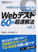 Webテスト60秒超速解法 2012vol.2