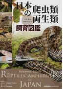 日本の爬虫類・両生類飼育図鑑