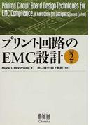 プリント回路のEMC設計 改訂2版