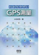 わかりやすいGPS測量