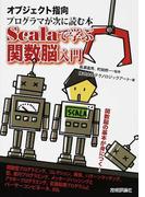 Scalaで学ぶ関数脳入門 オブジェクト指向プログラマが次に読む本