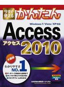 今すぐ使えるかんたんAccess 2010