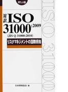 対訳ISO 31000:2009〈JIS Q 31000:2010〉リスクマネジメントの国際規格 ポケット版 (Management System ISO SERIES)