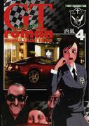 GT roman STRADALE 4 (Motor Magazine Mook)