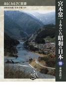 宮本常一とあるいた昭和の日本 10 東海北陸 2 (あるくみるきく双書)
