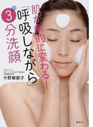 肌が劇的に変わる!「呼吸しながら」3分洗顔 (講談社の実用BOOK)