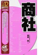 商社 2012年度版 (最新データで読む産業と会社研究シリーズ)