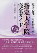 臨床心理士を目指す人の指定大学院完全ガイド 11〜12年度版