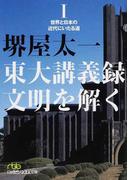 東大講義録文明を解く 1 世界と日本の近代にいたる道