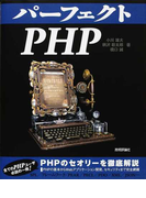 パーフェクトPHP (PERFECT SERIES)
