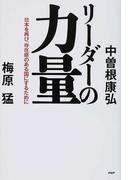 リーダーの力量 日本を再び、存在感のある国にするために