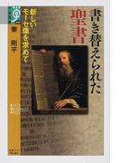 書き替えられた聖書 新しいモーセ像を求めて (学術選書)