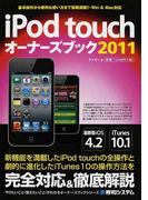 iPod touchオーナーズブック 基本操作から便利な使い方まで情報満載!!・Win & Mac対応 2011