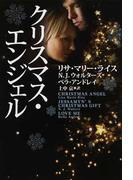 クリスマス・エンジェル (扶桑社ロマンス)(扶桑社ロマンス)