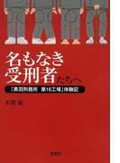 名もなき受刑者たちへ 「黒羽刑務所第16工場」体験記 (宝島SUGOI文庫)(宝島SUGOI文庫)