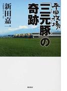 平田牧場「三元豚」の奇跡