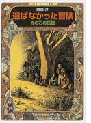 選ばなかった冒険 光の石の伝説 (偕成社文庫)(偕成社文庫)