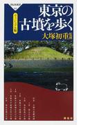 東京の古墳を歩く ヴィジュアル版 (祥伝社新書)(祥伝社新書)