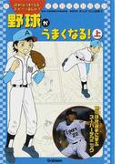 読めばうまくなるスポーツまんが 7 野球がうまくなる! 上