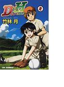 D×H(CR COMICS) 2巻セット(CR comics)