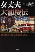女丈夫 大浦慶伝 慶と横浜、慶と軍艦高雄丸