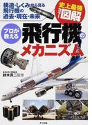 プロが教える飛行機のメカニズム 構造・しくみから見る飛行機の過去・現在・未来