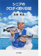 シニアのクロダイ釣り日記