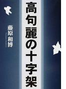 高句麗の十字架 (エルクシリーズ)