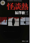 怪談熱 (角川ホラー文庫)(角川ホラー文庫)