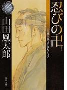 忍びの卍 (角川文庫 山田風太郎ベストコレクション)(角川文庫)