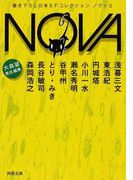 NOVA 書き下ろし日本SFコレクション 3 (河出文庫)(河出文庫)