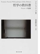 哲学の教科書 ドゥルーズ初期 (河出文庫)(河出文庫)